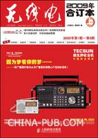 (特价书)《无线电》合订本.2009年.上