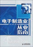 电子制造业从业指南