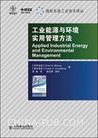 工业能源与环境实用管理方法