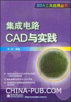 [特价书]集成电路CAD与实践