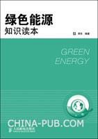 绿色能源知识读本