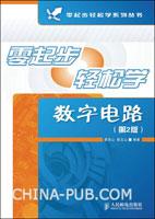零起步轻松学数字电路(第2版)