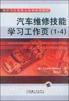 汽车维修技能学习工作页(1-4)