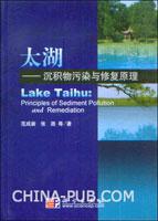 太湖:沉积物污染与修复原理