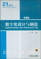 数字化设计与制造.第2版