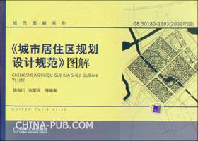《城市居住区规划设计规范》图解