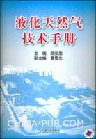 液化天然气技术手册
