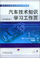 汽车技术知识学习工作页.原书第5版