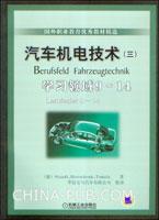 汽车机电技术(三)学习领域9-14