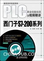 PLC职业技能培训及视频精讲.西门子S7-200系列
