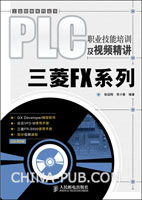 PLC职业技能培训及视频精讲.三菱FX系列