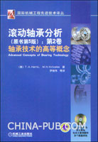 滚动轴承分析(原书第5版):第2卷 轴承技术的高等概念