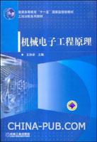 机械电子工程原理