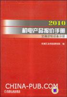 2010机电产品报价手册.交通运输设备分册