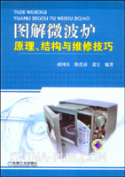 图解微波炉原理、结构与维修技巧