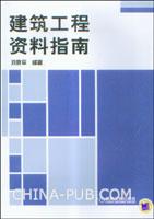 建筑工程资料指南