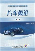 汽车概论(第2版)