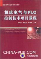 机床电气与PLC控制技术项目教程