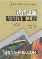 现代道路路基路面工程(第3版)