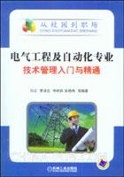 电气工程及自动化专业技术管理入门与精通