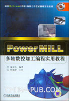 PowerMILL多轴数控加工编程实用教程