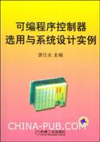 可编程序控制器选用与系统设计实例