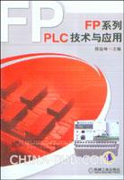 FP系列PLC技术与应用
