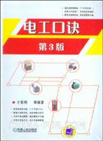 电工口诀(第3版)