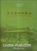 北京私家园林志(平装版)