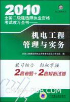 2010全国二级建造师执业资格考试教习全书--机电工程管理与实务