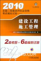 2010全国二级建造师执业资格考试模拟试卷--建设工程施工管理