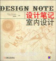 设计笔记 室内设计