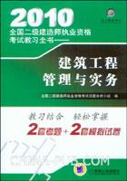 2010全国二级建造师执业资格考试教习全书-建筑工程管理与实务