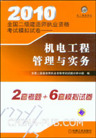 2010全国二级建造师执业资格考试模拟试卷--机电工程管理与实务