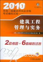 2010全国二级建造师执业资格考试模拟试卷--建筑工程管理与实务