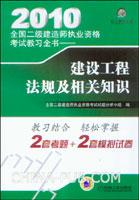 2010全国二级建造师执业资格考试教习全书-建设工程法规及相关知识