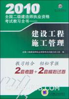 2010全国二级建造师执业资格考试教习全书--建设工程施工管理