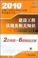 2010全国二级建造师执业资格考试模拟试卷--建筑工程法规及相关知识