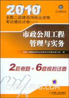2010全国二级建造师执业资格考试模拟试卷--市政公用工程管理与实务
