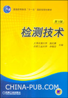 检测技术(第3版)
