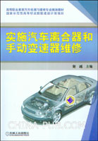 实施汽车离合器和手动变速器维修