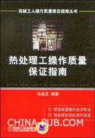 热处理工操作质量保证指南