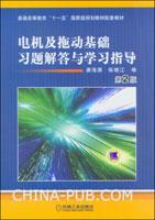电机及拖动基础习题解答与学习指导.第2版