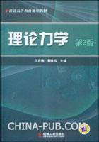 理论力学.第2版
