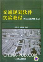 交通规划软件实验教程(TransCAD.4.X)