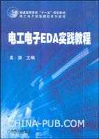 电工电子EDA实践教程
