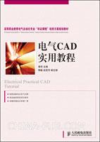 电气CAD实用教程