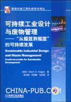 """可持续工业与废物管理:""""从摇篮到摇篮""""的可持续发展"""