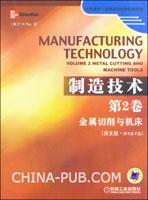 制造技术.第2卷,金属切削与机床(英文版.原书第2版)
