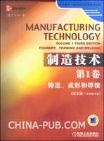 制造技术.第1卷,铸造、成形和焊接(英文版.原书第3版)